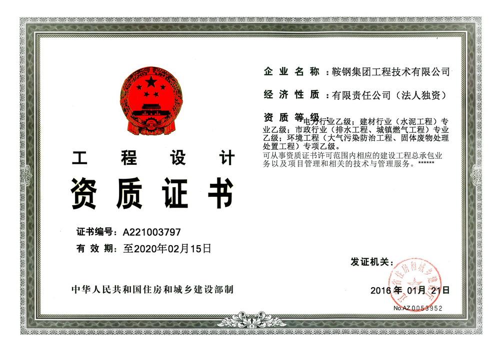 冶金行业设计证书(甲级)